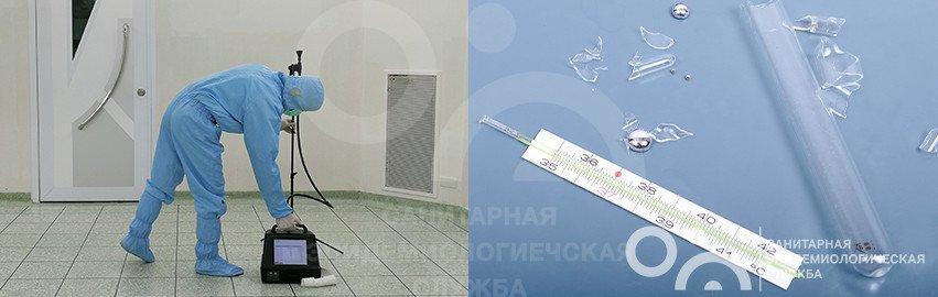 Демеркуризация ртути в Москве