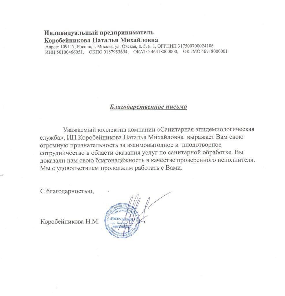 Письмо Коробейникова