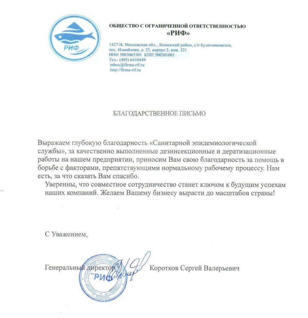 Письмо РИФ