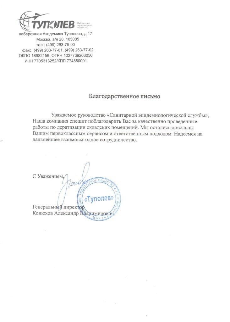 Письмо Туполев